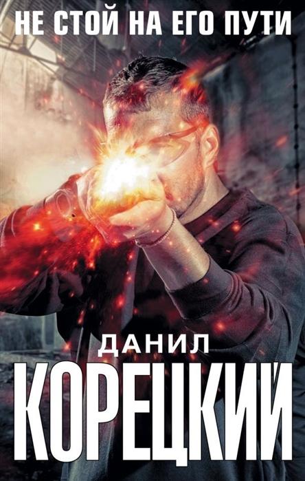 Корецкий Д. Не стой на его пути комплект из 4 книг цена