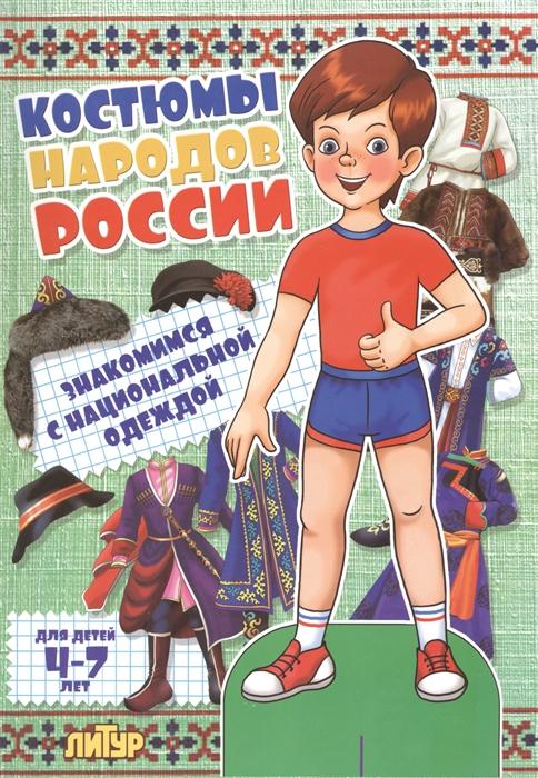 Костюмы народов России Знакомимся с национальной одеждой Для детей 4-7 лет