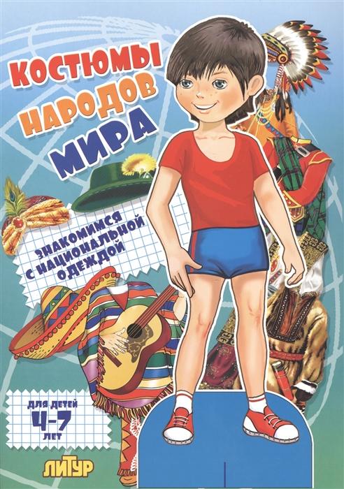Костюмы народов мира Знакомимся с национальной одеждой Для детей 4-7 лет