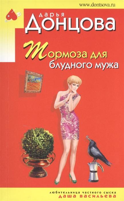 Донцова Д. Тормоза для блудного мужа донцова д надувная женщина для казановы