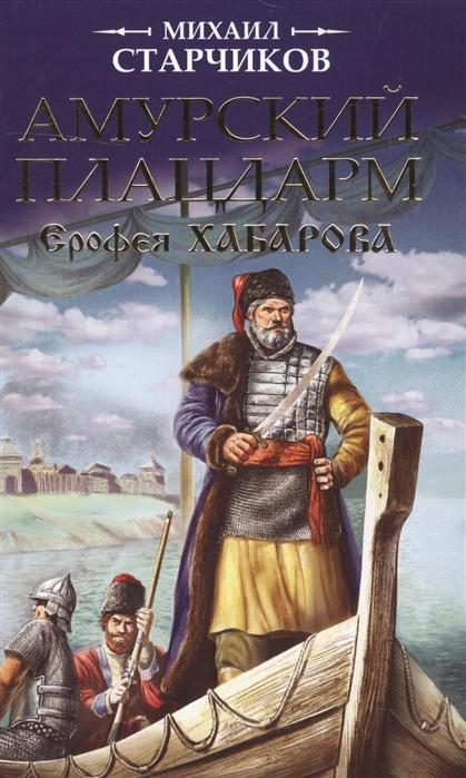 Старчиков М. Амурский плацдарм Ерофея Хабарова
