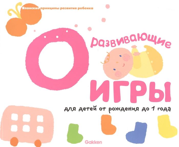 Талалаева Е. (ред.) Развивающие игры для детей от рождения до 1 года