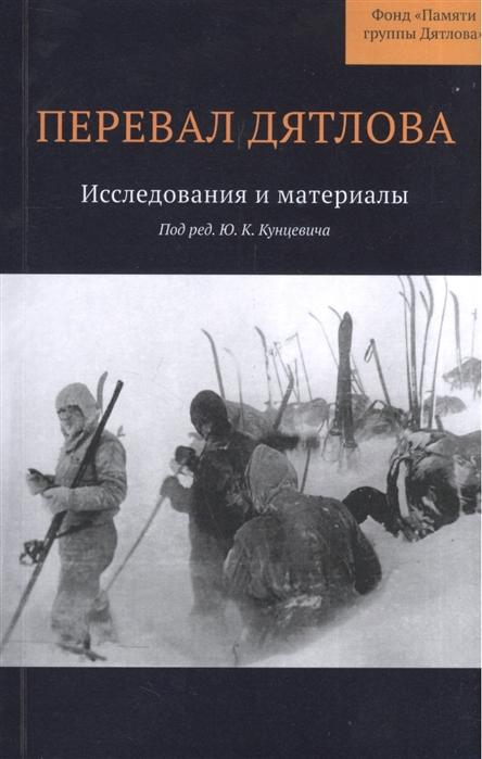 Кунцевич Ю. (ред.) Перевал Дятлова Исследования и материалы