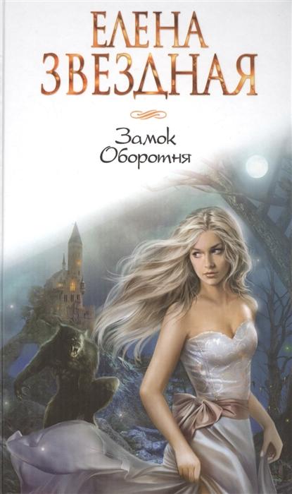 Звездная Е. Замок Оборотня звездная е любовница снежного лорда