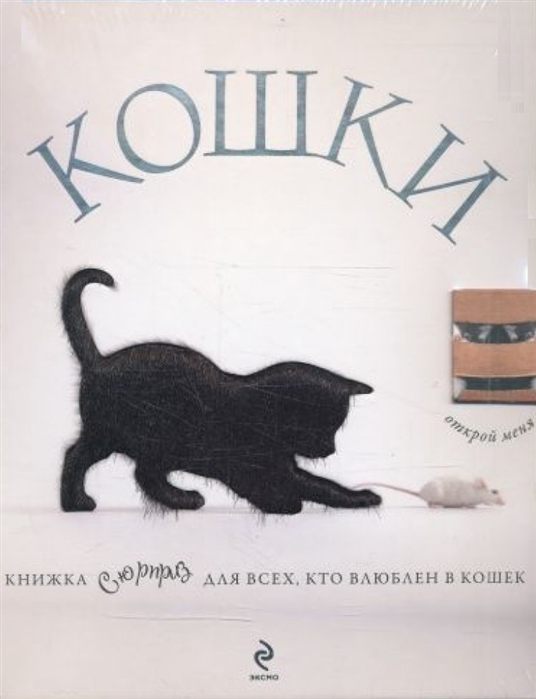Сова Т. (ред.) Кошки Книжка-сюрприз для всех кто влюблен в кошек книги эксмо кошки книжка сюрприз для всех кто влюблен в кошек лицензия