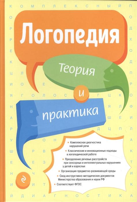 Филичева Т. (ред.) Логопедия Теория и практика