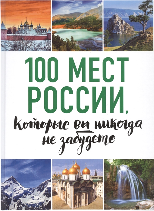 100 мест России которые вы никогда не забудете