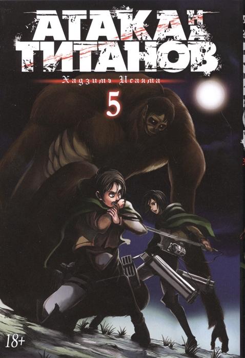 Исаяма Х. Атака на титанов Книга 5 Части 9 и 10 исаяма х атака на титанов книга 2 части 3 и 4