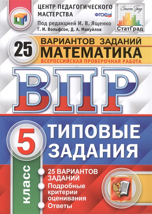 Вольфсон Г., Мануйлов Д. Математика Всероссийская проверочная работа 5 класс Типовые задания рудницкая в математика 2 класс всероссийская проверочная работа