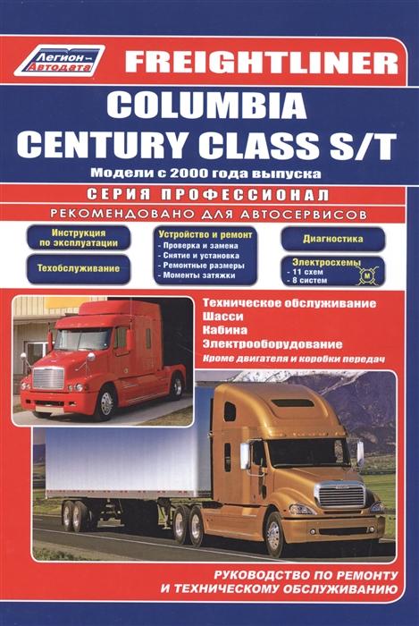 Freightliner Columbia century class s t Модели с 2000 года выпуска Руководство по ремонту и техническому обслуживанию