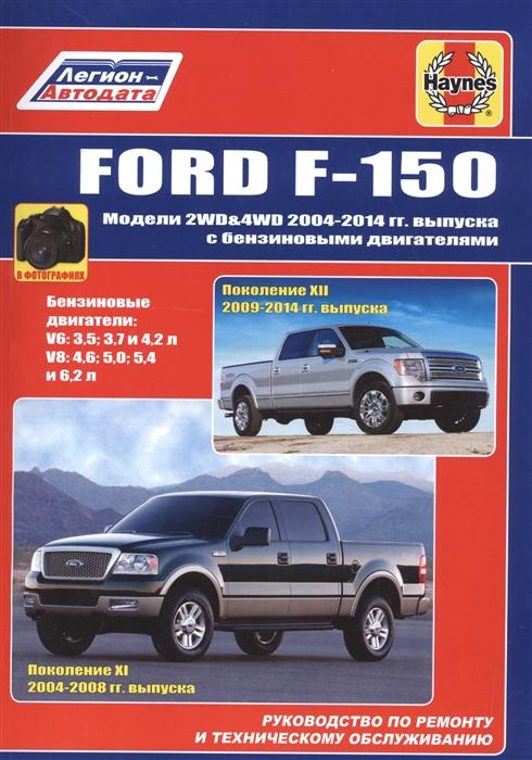 Ford F-150 Модели 2WD 4WD 2004-2014гг Выпуска с бензиновыми двигателями Руководство по ремонту и техническому обслуживанию