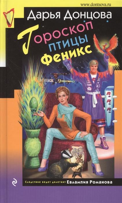 цена на Донцова Д. Гороскоп птицы Феникс Роман