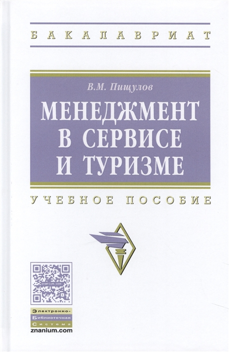 Пищулов В. Менеджмент в сервисе и туризме Учебное пособие грибов в менеджмент учебное пособие