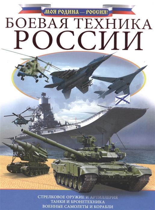 Ликсо В. Боевая техника России