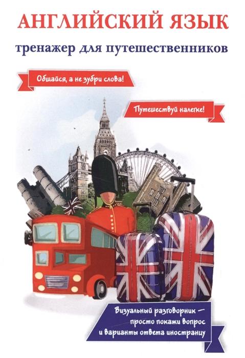 Оганян Ж. Английский язык Тренажер для путешественников оганян ж разговорный английский без проблем иллюстрированный самоучитель cd