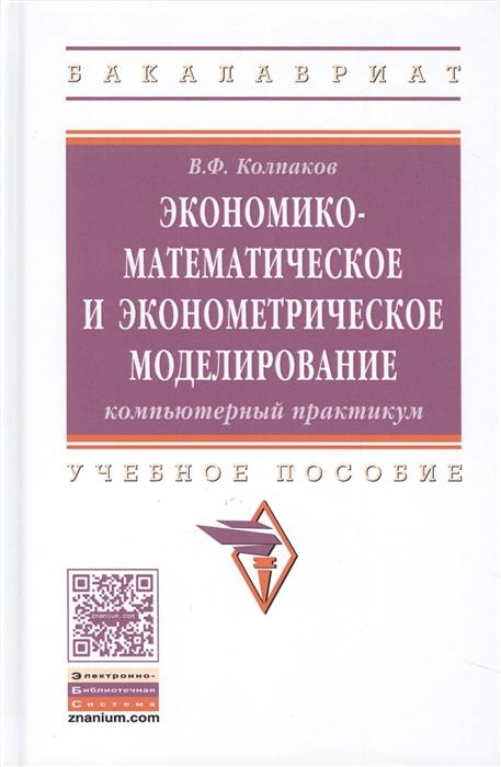 Колпаков В. Экономико-математическое и эконометрическое моделирование Компьютерный практикум Учебное пособие