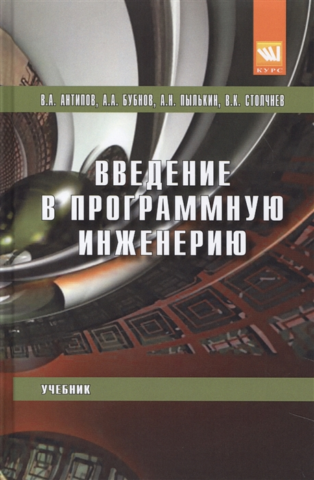 Антипов В., Бубнов А., Пылькин А., Столчнев В. Введение в программную инженерию Учебник недорого