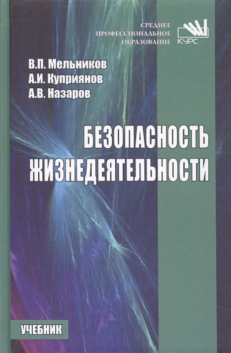 Мельников В., Куприянов А., Назаров А. Безопасность жизнедеятельности Учебник