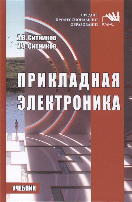 цены на Ситников А., Ситников И. Прикладная электроника Учебник  в интернет-магазинах