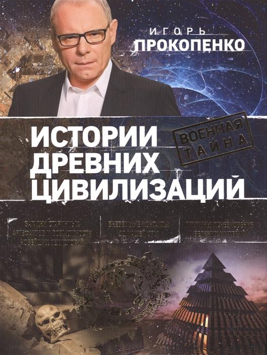 Прокопенко И. Истории древних цивилизаций прокопенко и загадки цивилизаций