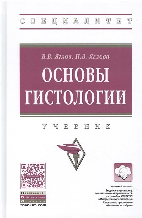 Яглов В., Яглова Н. Основы гистологии Учебник