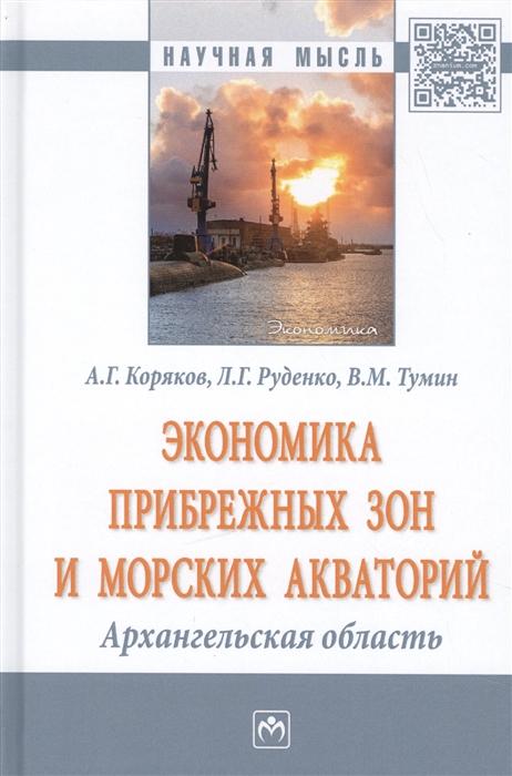 Экономика прибрежных зон и морских акваторий Архангельская область