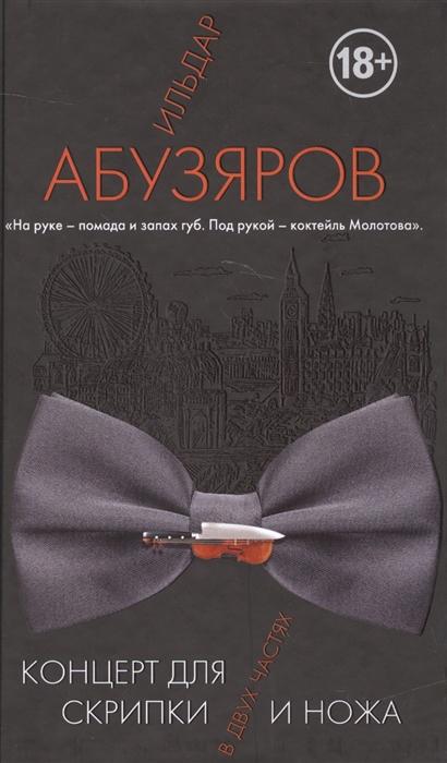 купить Абузяров И. Концерт для скрипки и ножа в двух частях по цене 328 рублей