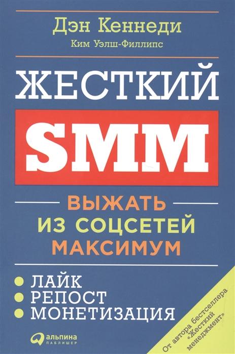Кеннеди Д., Уэлш-Филлипс К. Жесткий SMM Выжать из соцсетей максимум