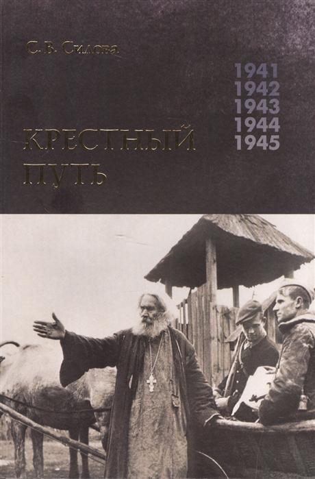 Силова С. Крестный путь Белорусская православная церковь в период немецкой оккупации 1941-1944 гг крестный путь игумена бориса