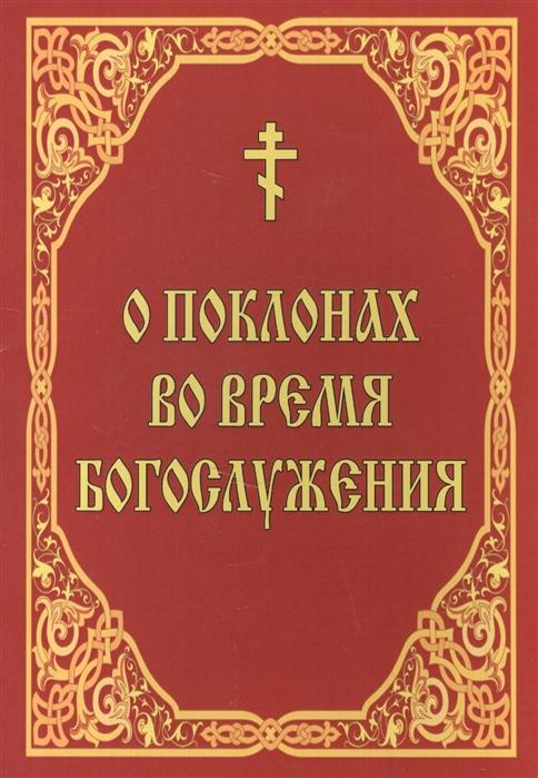 Вовчук Л. (сост.) О поклонах во время богослужения