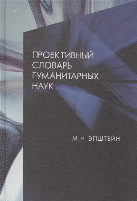купить Эпштейн М. Проективный словарь гуманитарных наук дешево