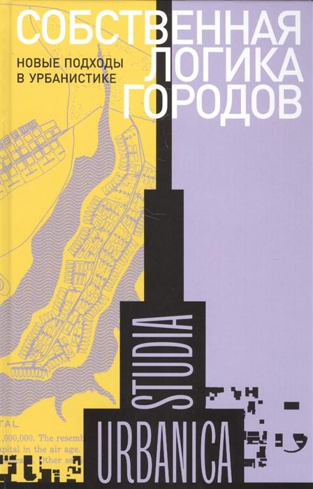 цены Беркинг Х., Лев М. (ред.) Собственная логика городов Новые подходы в урбанистике