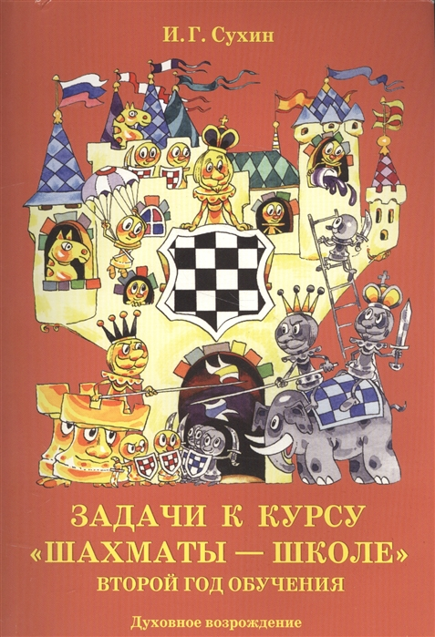 Фото - Сухин И. Задачи к курсу Шахматы-школе Второй год обучения сухин и шахматы тетрадь для проверочных работ второй год