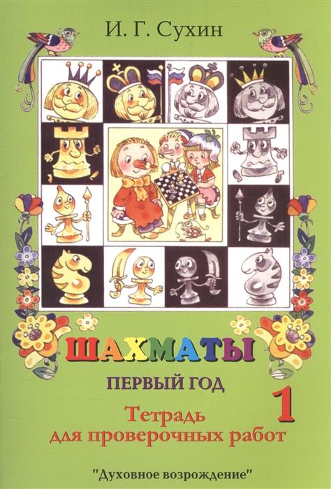 Фото - Сухин И. Шахматы Тетрадь для проверочных работ Первый год сухин и шахматы тетрадь для проверочных работ второй год