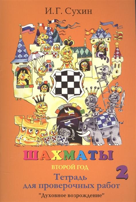 Фото - Сухин И. Шахматы Тетрадь для проверочных работ Второй год сухин и шахматы тетрадь для проверочных работ второй год