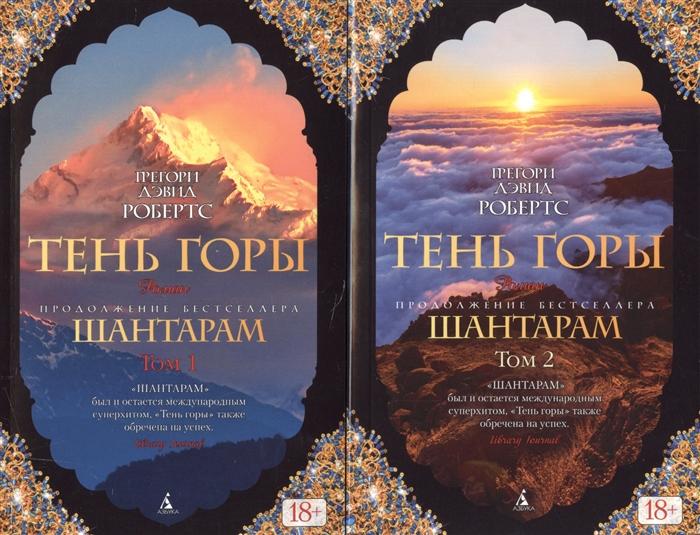Робертс Г. Тень горы комплект из 2 книг робертс г тень горы page 7 page 4