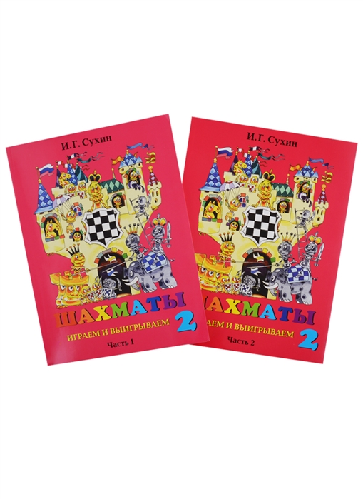 Фото - Сухин И. Шахматы Второй год Учебник Играем и выигрываем комплект из 2 книг сухин и шахматы тетрадь для проверочных работ второй год