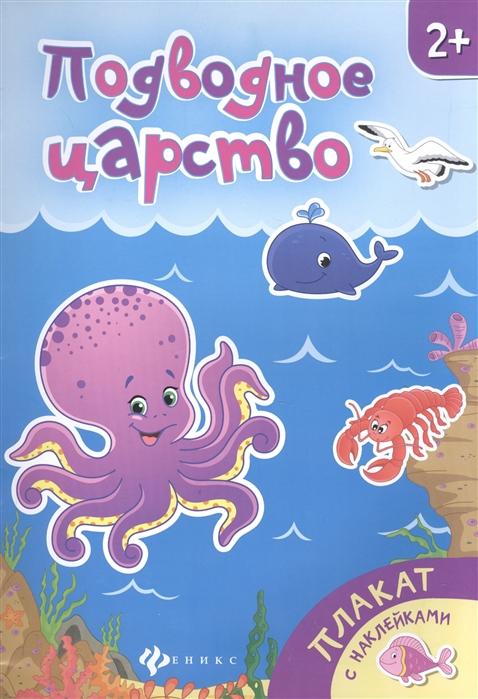Купить Подводное царство Книжка-плакат, Феникс, Книги с наклейками