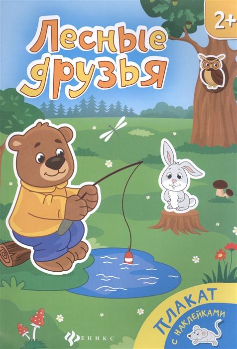 Купить Лесные друзья Книжка-плакат, Феникс, Книги с наклейками