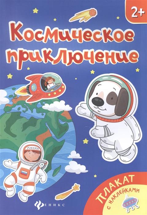 Купить Космическое приключение Книжка-плакат, Феникс, Книги с наклейками