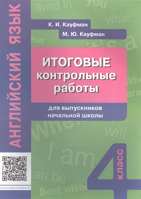 Кауфман К., Кауфман М. Английский язык Итоговые контрольные работы для выпускников начальной школы 4 класс стоимость
