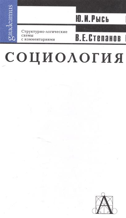 Социология Структурно-логические схемы с комментариями