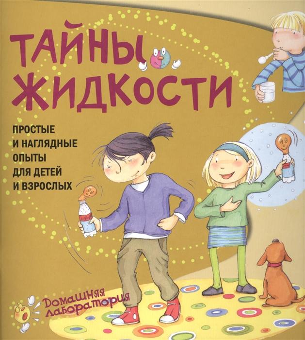 Наварро П., Хименес А. Тайны жидкости Простые и наглядные опыты для детей и взрослых аст пресс простые и наглядные опыты тайны жидкости