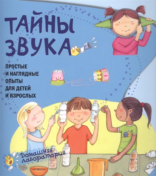 Наварро П., Хименес А. Тайны звука Простые и наглядные опыты для детей и взрослых аст пресс простые и наглядные опыты тайны жидкости