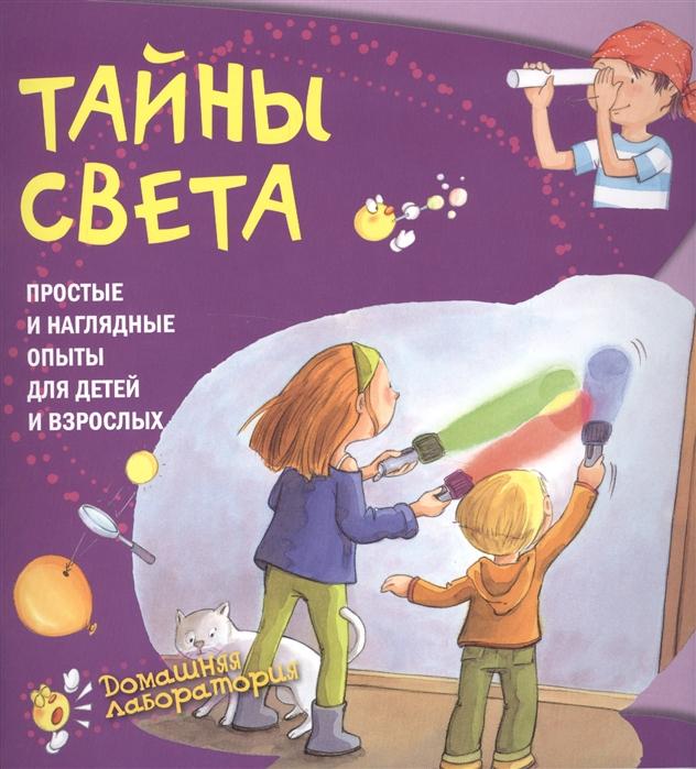 Наварро П., Хименес А. Тайны света Простые и наглядные опыты для детей и взрослых аст пресс простые и наглядные опыты тайны жидкости