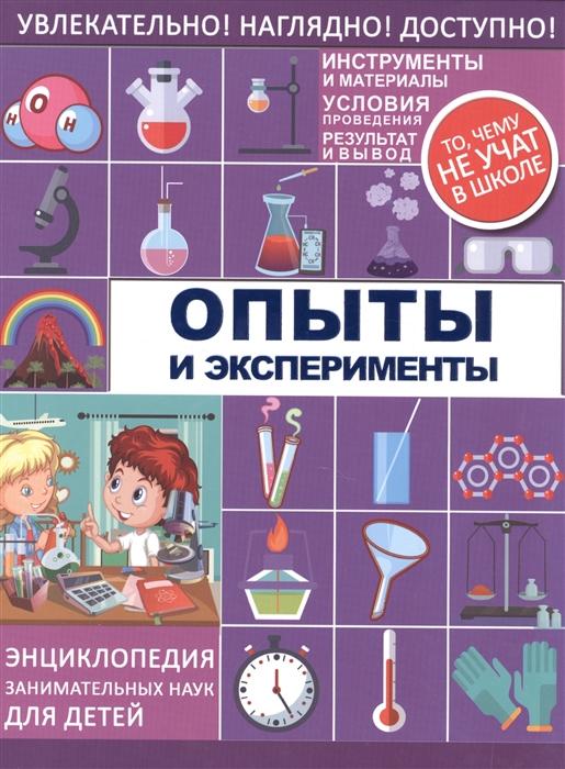 Вайткене Л., Филиппова М. Опыты и эксперименты любовь вайткене лучшие опыты и эксперименты дома для детей и взрослых