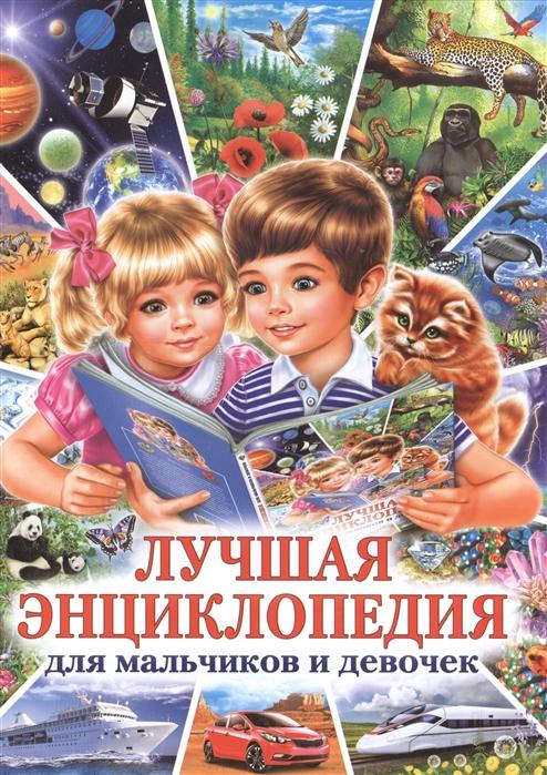Феданова Ю., Скиба Т. (ред.) Лучшая энциклопедия для мальчиков и девочек цены