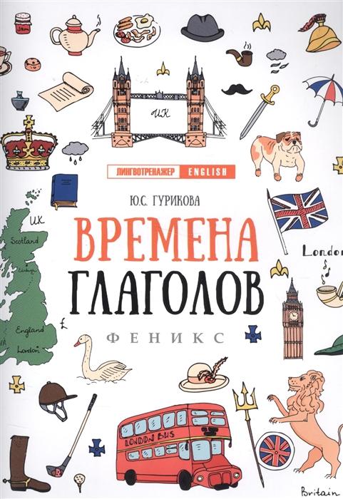 Гурикова Ю. Времена глаголов