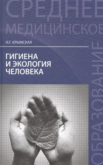 Крымская И. Гигиена и экология человека Учебное пособие цена