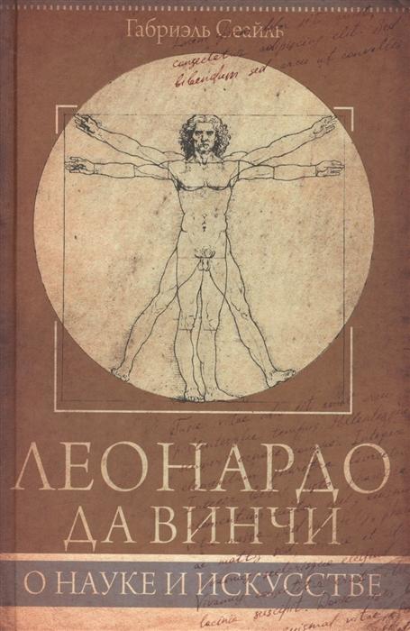Сеайль Г. Леонардо да Винчи О науке и искусстве леонардо да винчи суждения о науке и искусстве